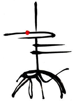 """""""うま 2014""""(uma)••• horse, 2014 Greeting Card design  #the Chinese zodiac #shodo #calligraphy #art # アート #書道  #kanji  #漢字 #Kalligrafie #Caligrafía #Calligraphie #letter design"""