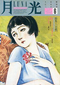 華宵の描く少女は「華宵好みの君」と当時の流行歌にまで唄われたそうです。月光 通巻6号 (第2巻6号)・特集=自殺 (1985年6月・東京デカド社発行)高畠華宵… Japanese Illustration, Retro Illustration, Magazine Japan, Retro Ads, Japanese Prints, Pulp Art, Japan Art, Modern Retro, Illustrations And Posters