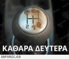 Let's talk viral-The Καθαρή Δευτέρα Edition Funny Memes, Jokes, Greek Quotes, Cringe, Cover Photos, Funny Photos, Me Quotes, Lol, Let It Be