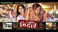 E Kaisan Vidai (2015) Official Trailer   Sameer Khan, Priya Sharma   Lat...