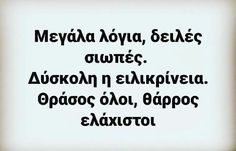 Favorite Quotes, Best Quotes, Love Quotes, Inspirational Quotes, Random Quotes, Funny Greek Quotes, Quotes And Notes, Quote Of The Day, Quotations