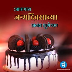 Happy Birthday status download on free marathi status Happy Birthday Chocolate Cake, Happy Birthday Status, Happy Birthday Messages, Happy Birthday Banners, Cake Birthday, Iphone Background Images, Banner Background Images, Birthday Wishes Flowers, Marathi Status