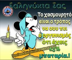 Greek Quotes, Good Night, Humor, Funny, Fictional Characters, Gifs, Photos, Nighty Night, Cheer