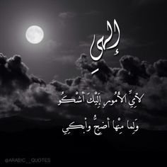 From instagram @arabic__quotes دعاء كميل
