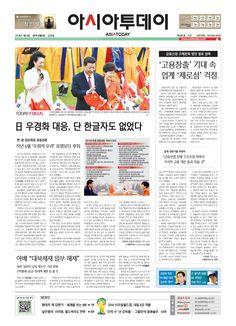 아시아투데이 ASIATODAY 1면. 20140704 (금)