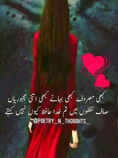 Sad Love Poetry That Make You Cry In Urdu Google Search Haal E