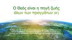 Ομιλία του Θεού «Ο ίδιος ο Θεός, ο μοναδικός (Ζ')» Μέρος τέταρτο God Is, Itunes, Youtube, Film, Universe, Movie, Film Stock, Cinema, Youtubers