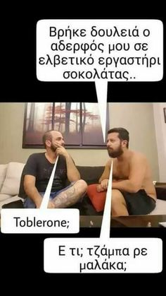 Jokes Quotes, Memes, Funny Greek Quotes, Have A Laugh, Just Kidding, Just For Laughs, Funny Photos, Funny Texts, Wise Words