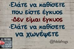 Greek Memes, Funny Greek Quotes, Funny Picture Quotes, Sarcastic Quotes, Photo Quotes, Funny Photos, Smart Quotes, Clever Quotes, Ancient Memes