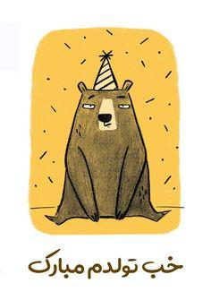کارت پستال خب تولدم مبارک - لری - بی کلام
