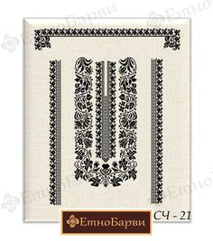 Embroidery Motifs, Shirt Embroidery, Embroidery Designs, Cross Stitch Borders, Cross Stitch Patterns, Types Of Craft, Quilts, Handmade, Monochrome