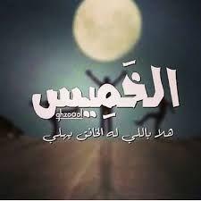 صور يوم الخميس رمزيات الخميس اخبار العراق Black And White Photo Wall Cool Words Poster