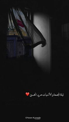 Islamic Images, Islamic Messages, Islamic Pictures, Karbala Iraq, Imam Hussain Karbala, Beautiful Love Images, Beautiful Scenery Pictures, Karbala Pictures, Muharram Wallpaper