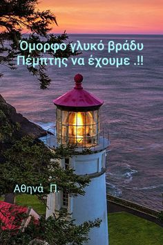 Good Morning Good Night, Wonderful Images, Cool Photos, Greece, World, Movie Posters, London, Spring, Greece Country