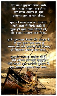 Shyari Quotes, Wife Quotes, Sweet Quotes, Poetry Quotes, Qoutes, Dosti Quotes, Husband Quotes From Wife, Inner Child Healing, Poetry Hindi