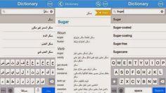 """قاموس عربي-إنكليزي مجاني دون إنترنت لـ""""آيفون"""""""