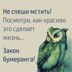 Wall Quotes, Bible Quotes, Motivational Quotes, Inspirational Quotes, Russian Quotes, Sad Pictures, Quotes And Notes, Quotes About God, Picture Quotes