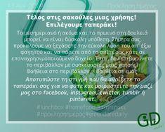 #lunchbox #homefood #ταπερακι #προκλησηημερας #greendaredaily #blog #homemadefood #foodcontainers #σπιτικοφαγητο #δοχειαφαγητου