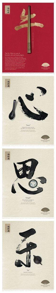 advertising set | poster set for Cherry Garden Restaurant, Mandarin Oriental Hotel, Singapore....: