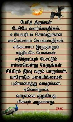 Unique Quotes, Like Quotes, Good Thoughts Quotes, Sweet Quotes, Fact Quotes, Picture Quotes, Story Quotes, Tamil Motivational Quotes, Tamil Love Quotes