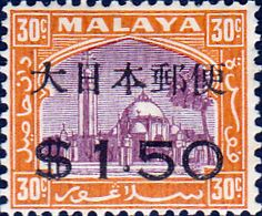 Japanese Occupation of Malaya SG J 296 Fine Mint SG J 296 Scott N39 Other Stamps for collectors Here