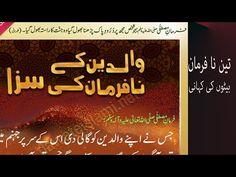 Quran Aur Hadees: ظالم بیٹے کی ماں پر ظلم و ستم کی دردناک کہانی Islamic Society, Chalkboard Quotes, Art Quotes, Blog, Blogging