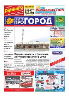 газета Метро