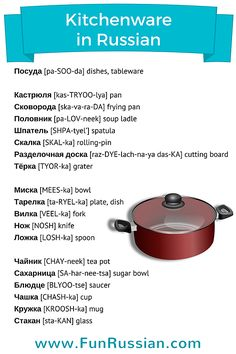 Learning and practicing new words for this lesson is going to be really easy! We all are in the kitchen at some point of our day. Russian Lessons, Russian Language Lessons, Russian Language Learning, Language Study, How To Speak Russian, Learn Russian, English Vocabulary, English Grammar, Russian Alphabet