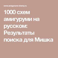 1000 схем амигуруми на русском: Результаты поиска для Мишка