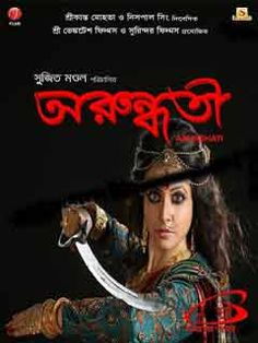 Arundhati (2014) is an upcoming Bangla Movie starring Tollywood actress Koel Mallick and Indraneil Sengupta and is the official remake of a 2009 Tamil Super hit costume drama, starring the South Indian super heroine Anushka Shetty, Arjan Bajwa, Sayaji Sindhe and Bollywood actor Sonu Sood, who played a psycho maniac villain . : http://sholoanabangaliana.in/arundhati-2014-new-kolkata-bangla-movie-preview-another-south-remake-to-hit-tollywood-soon/