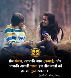 Wow Facts, Hindi Quotes On Life, People Quotes, Deep Thoughts, Good Day, Real Life, Motivation, Sayings, Learning