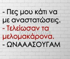 Greek Quotes, Yolo, Funny Images, Funny Shit, Christmas Time, Funny Quotes, Humor, Words, Lol Pics