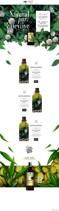 Shanghai Jahwa - Tamasawa page design - Dongyuan brand new state set ... @ CENTO permeate collection cosmetics page (Figure 304) _ petal undefined
