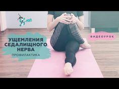 Защемление  седалищного нерва | Устраняем боль| Профилактика | S-HUBme c Лизой Андреевой - YouTube