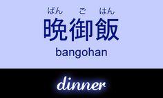 dinner ~ Japanese