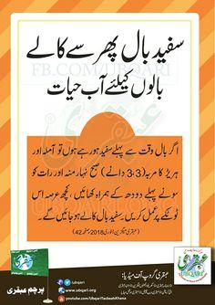 Good Health Tips, Natural Health Tips, Health And Beauty Tips, Health Advice, Healthy Tips, Health Care, Home Health Remedies, Natural Health Remedies, Islamic Phrases