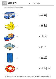 받침없는 단어 무료 한글공부 자료 'ㅂ'이 들어간 단어 바나나, 부채, 바지, 보트, 튜브, 버스를 배워볼수있는 무료 한글공부 자료 프린트학습지입니다 간편하게 프린트하여 엄마표 한글공부 홈스쿨로 이용해보세.. Korean Words Learning, Korean Language Learning, Korean Picture, Korean Lessons, Learn Korean, Worksheets, Teaching, Education, School