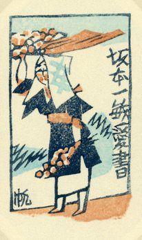 素朴さたっぷりキュート!版画家 前川千帆の懐かしく優しい作品たちがステキ | アート - Japaaan 日本文化と今をつなぐ
