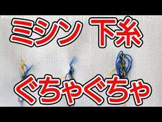 ミシン糸が絡むのを解決する決定打 Preventing thread entanglement of the sewing machine Sewing Hacks, Sewing Tutorials, Sewing Projects, Sewing Patterns Free, Free Sewing, Sewing Toys, Sewing Techniques, Handicraft, Diy Fashion