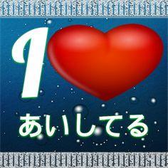 i love aishiteiru ...... Practical Life Quotes ..... bilingual series