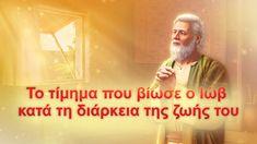 «Το έργο του Θεού, η διάθεση του Θεού και ο ίδιος ο Θεός Β'» Μέρο... Anna Miller, Brown, Youtube, Movies, Movie Posters, Films, Film Poster, Brown Colors, Cinema
