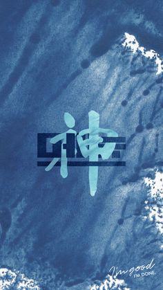 Best Anime Shows, Felix Stray Kids, Crazy Kids, More Wallpaper, Kids Logo, Kpop, Im Done, K Idols, Wall Collage
