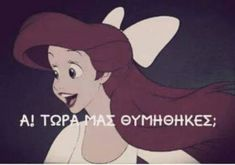 Quotes Greek Toixos 45 Ideas For 2019 Greek Memes, Funny Greek Quotes, Funny Quotes, Fake Friend Quotes, Fake Friends, Great Love Quotes, Romantic Love Quotes, Good Tattoo Quotes, Funny Statuses