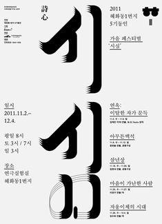 시심 a poetic turn of mind. Kim Hyung-jin / workroom