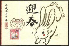 Japanese 2011 New Year (Rabbit) self-made maxicard, postmarked on January Bunny Tattoos, Rabbit Tattoos, Rabbit Accessories, New Year Illustration, Rabbit Art, Bunny Rabbit, Rabbit Sculpture, Japanese New Year, Year Of The Rabbit