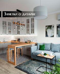 Kitchen Room Design, Home Room Design, Home Decor Kitchen, Kitchen Interior, Small Apartment Bedrooms, Small Apartment Interior, Small Apartment Design, Condo Interior Design, Deco Studio