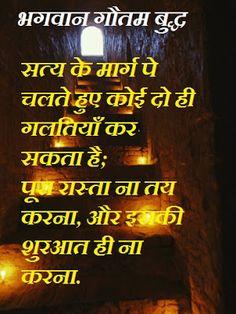 Lord Buddha Quote in Hindi