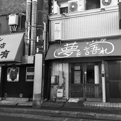 """""""Расскажи о своей мечте"""". Есть в Киото место которое прозвали гиндза рамэна: на небольшом пятачке сбилось более десятка специализирующихся на японской вариации лагмана забегаловок. Очереди выстраиваются там с утра: рамен это особое культовое явление настоящей японской жизни. #рамен #рамэн #лапша #бульон #еда #кухня #японскаякухня  #Япония #лагман  #Киото #Гиндза #гурме #этоЯпония"""