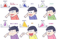 Kawaii Anime, Osomatsu San Doujinshi, Anime Pixel Art, Dark Anime Guys, Ichimatsu, Jojo Bizzare Adventure, My Favorite Image, Otaku Anime, Geek Stuff