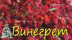 Овощной винегрет рецепт приготовления
